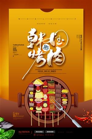 简约韩国烤肉美食宣传海报