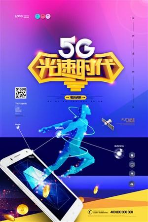 5G光速時代海報設計