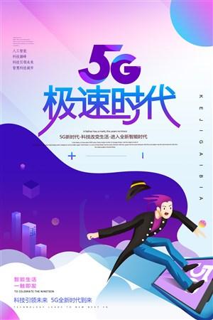 5g極速時代紫色漸變科技海報
