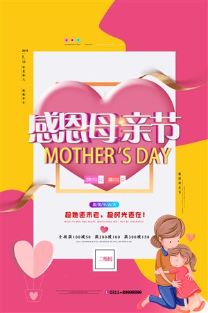 温馨感恩母亲节五月十二日促销宣传海报