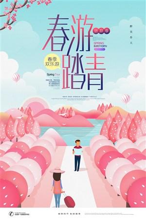 春游主题海报宣传
