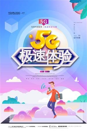 5g極速體驗網絡通信科技海報