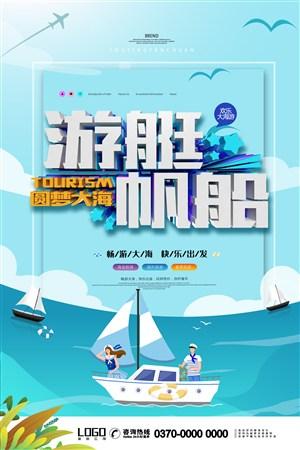 现代简约大海帆船游艇大气手绘插画旅游海报