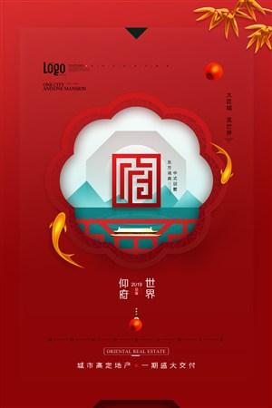 簡約中式地產紅色地產海報