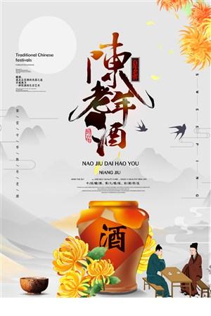 簡約大氣中國水墨風陳年老酒宣傳海報