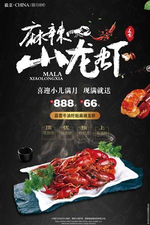 秘制麻辣小龍蝦美食宣傳海報