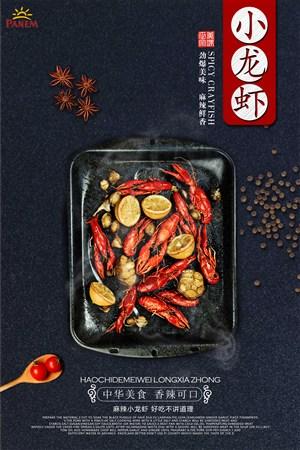 中华美食小龙虾宣传海报