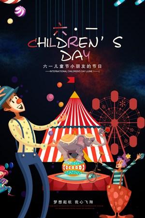 六一61兒童節黑色創意宣傳促銷海報