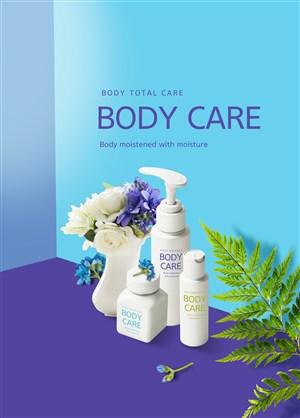 清新植物身體乳美妝海報