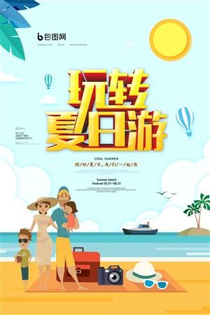 時尚大氣剪紙小清新玩轉夏日游宣傳海報