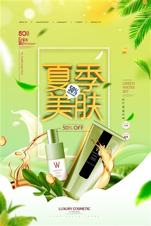 大气夏季美肤化妆品促销海报