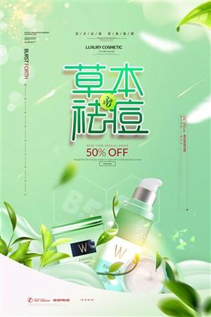大气绿色草本祛痘美容海报