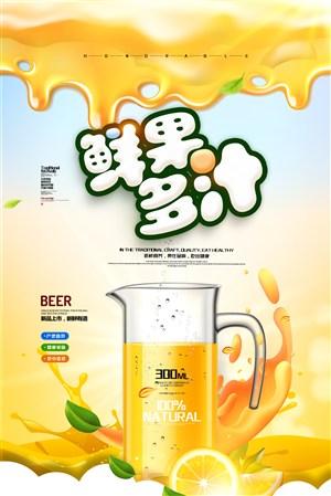 创意海报鲜果多汁海报果汁海报橙汁饮品海报