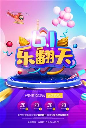 6.1樂翻天兒童節促銷活動海報
