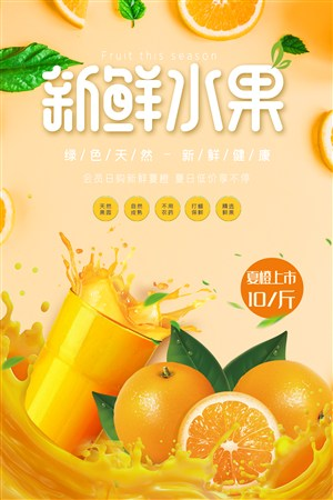 黄色橙子橙汁新鲜水果美食促销海报