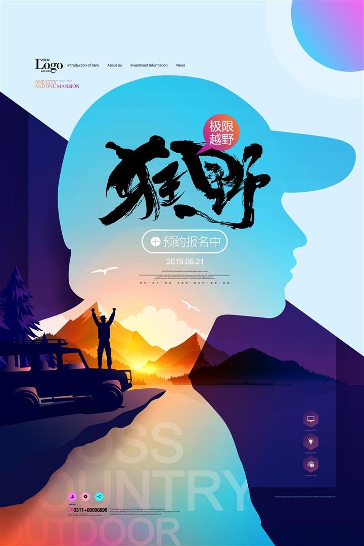 户外运动越野旅游挑战自我海报