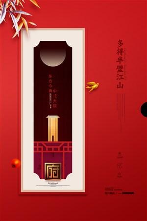 简约中式地产红色商业房地产海报