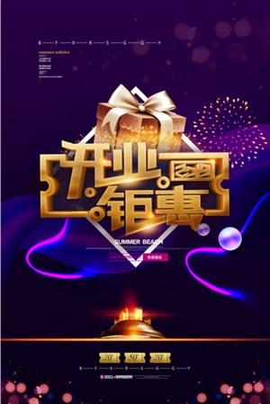 大气炫彩开业钜惠促销海报