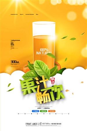 创意海报果汁畅饮海报美食饮品海报橙汁海报