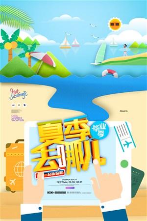创意毕业季夏日旅游海报