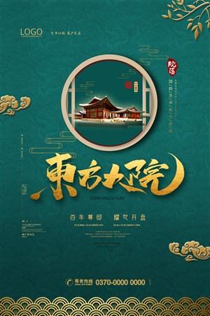 中式古典大氣房地產海報