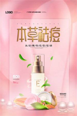 現代簡約粉紅護膚品海報