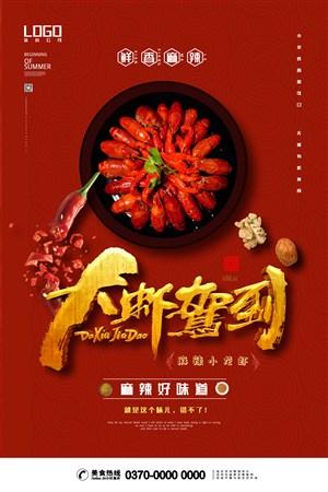 现代大气诱惑麻辣小龙虾美食海报