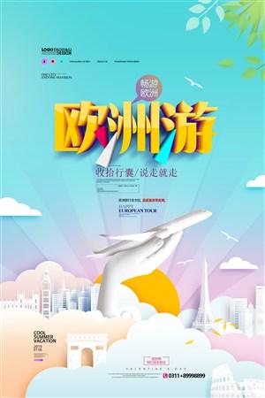 欧洲游创意剪纸旅游旅行海报