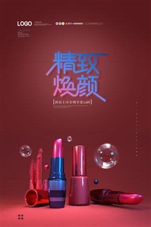现代简约时尚红色c4d化妆品海报