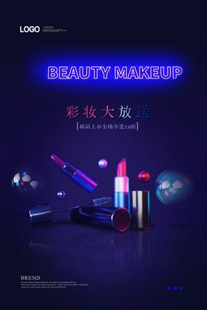 现代简约蓝色大气美妆化妆品海报