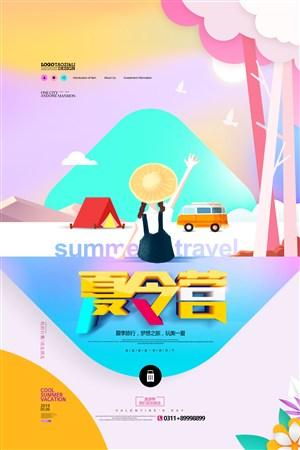 夏令营夏日夏季旅游旅行海报