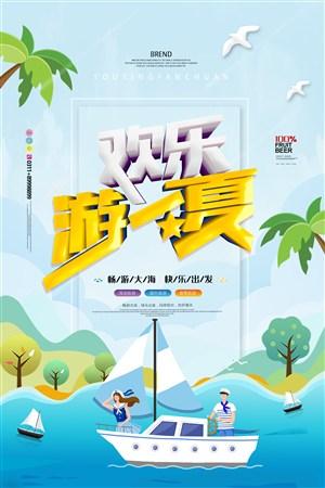 时尚大气创意小清新欢乐游一夏旅游宣传海报