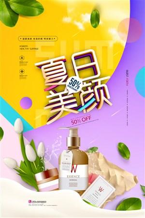 大气夏日美颜化妆品促销海报