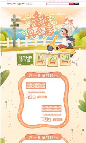 淘宝天猫京东温馨可爱手绘风61儿童节首页模板