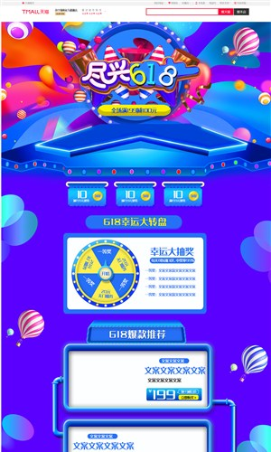 淘宝天猫京东618理想生活狂欢季首页海报活动页