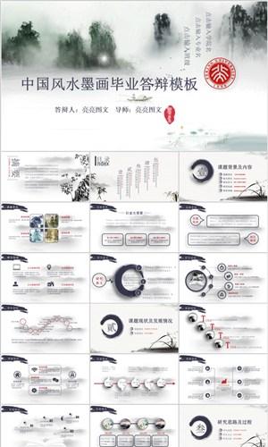 中國風水墨畫畢業答辯模板