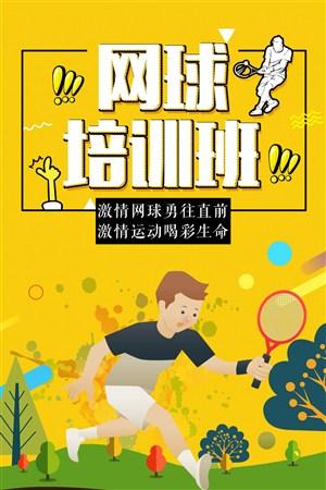 网球培训班运动招生海报