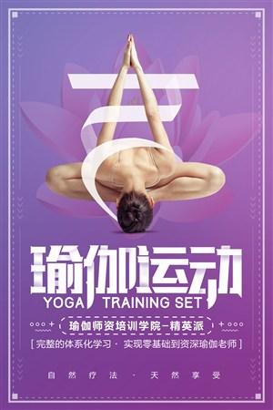 瑜伽运动招生海报素材
