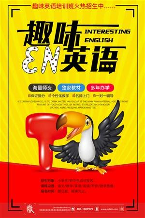 趣味英语补习班招生海报模板