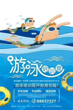 游泳培训运动招生海报