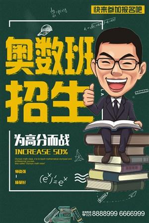 奥数班补习招生海报