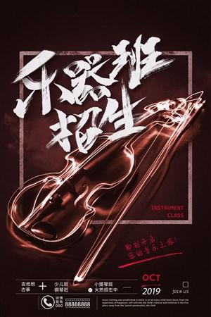 乐器班艺术招生海报