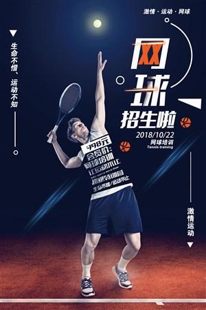 网球运动招生海报素材