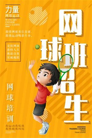 网球班运动招生海报模板
