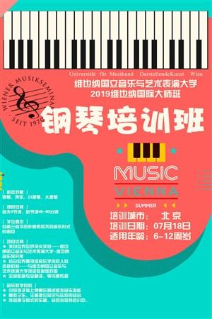 钢琴培训班艺术招生海报
