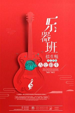 乐器班音乐招生海报素材