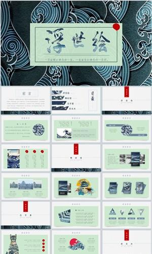 創意日本日式設計ppt模板
