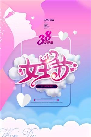 大气三八女神节广告海报