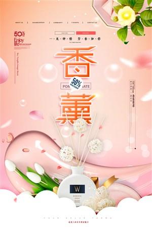 大气橘粉香薰宣传海报