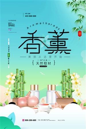 簡約清新香薰宣傳促銷海報